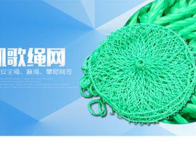 凯歌生产优质尼龙网安全网 防护 防坠 白色 涤纶