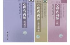 蚌埠权威心理咨询师考试培训学校