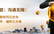 北京铸铁管厂家哪家比较专业