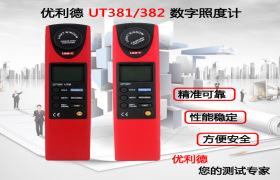 代理UNI-T/优利德 UT381数字照度计 照度表