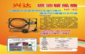NF-40燃油暖风机 辐射式暖风机,大型车间专用燃油暖风机