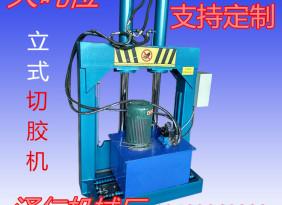 660型立式液压切胶机.橡胶切胶机.切条机.切胶条机.分条机