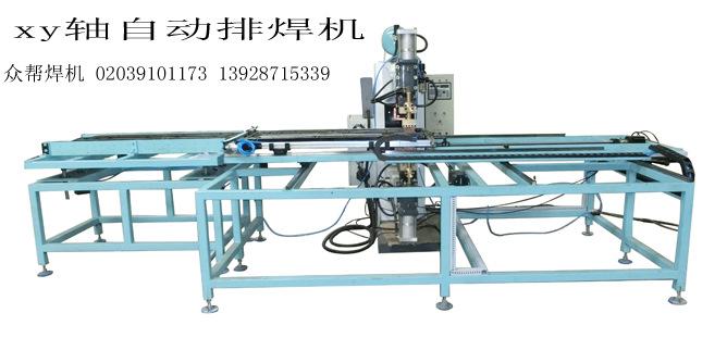 中频XY轴自动排焊机