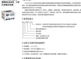 TND1-10/AF (立式)单相交流稳压器