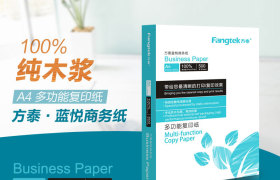 方泰藍悅多功能辦公A4復印紙 70g打印紙 80g紙廠家直銷