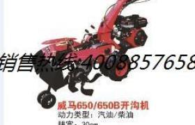 三普650开沟机 田园管理机 新品上市