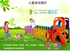 豪华小栅栏/游戏围栏/宝宝护栏/儿童环保围栏/幼儿安全塑料护栏