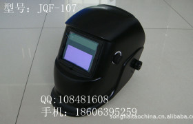 超低特价供应太阳能自动变光电焊氩弧焊焊接防护面罩面具
