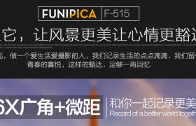 高品質LQ-f515超級廣角0.36X倍廣角鏡頭15X倍微距外置特效鏡頭