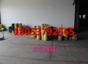 聚氨酯滚轮罐耳山东济宁生产厂家东达机电