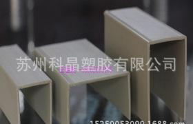 【厂家直销】加固酸洗槽 电镀槽 的 塑料槽 包边槽 PP U型槽 包槽