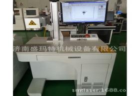 塑胶激光打标机 陶瓷塑料激光打标机 电子元器件激光打标机