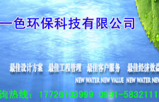 水天一色专业打造高端生活污水处理设备!
