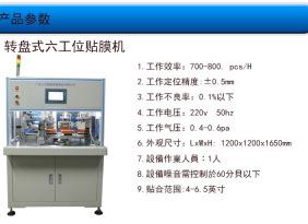 广东转盘式六工位贴膜机 万能手机屏幕贴膜机 手机覆膜机