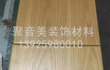 广西铝板饰面板厂家-聚音美性价比高-品质保障