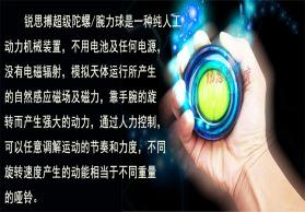 锐思搏RESBO 外贸出口 超级陀螺/腕力健身球 发光握力经络球 无灯