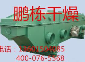 苦瓜茶专用振动流化床干燥机  苦瓜茶专用流化床烘干机