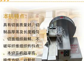 百洋机械制造多功能切菜机 刹菜机粗细可调节 工作快 效率高