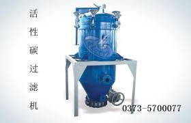 活性碳过滤机,活性炭过滤机