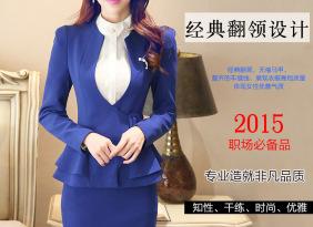 2016秋季直销修身ol女装工作服  韩版时尚职业装女装 面试服 批发