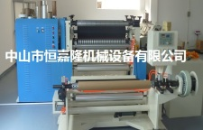 恒嘉隆机械设备告诉您分切机的工作原理
