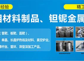 专业生产蓝宝石长晶炉热场用发热体,钼杆发热组件