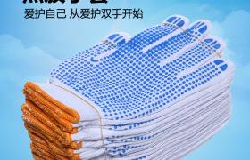 【供應】點珠手套 棉紗點塑手套 防護勞保防滑耐磨手套 點膠手套