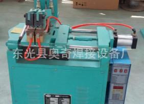 【河北奥奇】厂家直销 对焊机 气动对焊机  质量保证