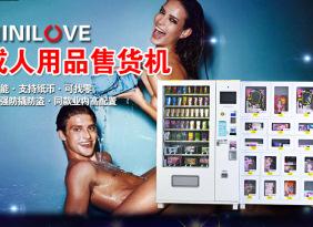 自动售货机 无人售货店 0费用加盟 饮料售货机安全套自动贩卖机