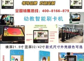 21.5寸汉维视智能幼教刷卡机 早教立式幼儿园接送考勤机 3g