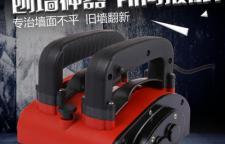 如何铲除外墙涂料铲墙皮工具 铲墙皮机器 方法