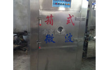 云南专业的微波真空干燥杀菌设备报价