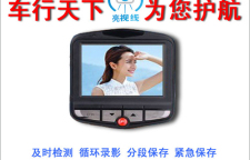 深圳行车记录仪受到广大客户的信任