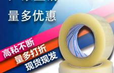 长春胶带制造厂家-封箱胶带的批发价格受哪些影响?