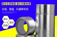 长春胶带生产企业-铝箔胶带包装材料走上环保之路