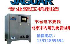 为什么选择捷豹ZLS-I永磁变频空气压缩机