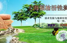 上海椰壳活性炭的真假识别方法