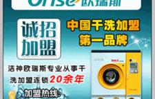 orise干洗店加盟影响干洗店利润的因素