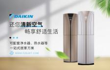 福州大金空调服务商:为您提供专业中央空调清洗服务