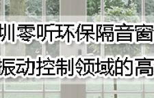 深圳隔音窗哪家好?深圳零听-环保节能新型隔音窗