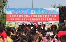北三环大明宫办公家具商城举办情系留守儿童活动