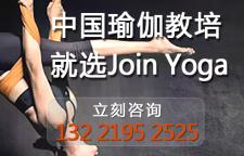哪里有瑜伽教练培训?想在宁波学习瑜伽教练。