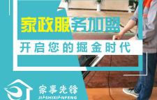 南京家事先锋家庭保洁自主创业好项目,专注做家政