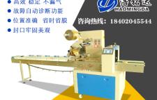 山东枕式包装机价格,山东自动枕式包装机品牌