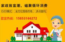 漯河家政服务加盟家事先锋加盟费用,年后热门项目