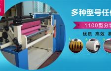 """选购""""卷筒纸分切机"""",为什么95%都选择恒嘉隆机械?"""
