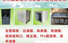 南京不锈钢除尘器生产厂家普爱德优质服务