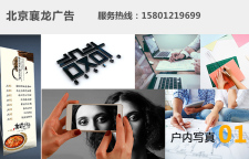 北京喷绘写真价格多少,保证质量
