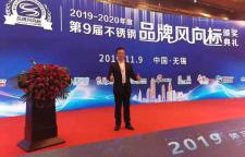 2019-2020年度第9届不锈钢品牌风向标