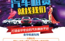 金华汽车服务有限公司,极速车网汽车服务尽善尽美